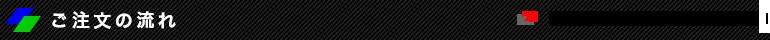 オリジナルオーダーユニフォーム注文の流れ