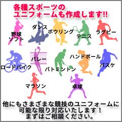 様々なスポーツのユニフォーム作成