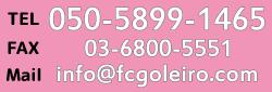 Tel.050-5899-1465 fax.03-6800-5551