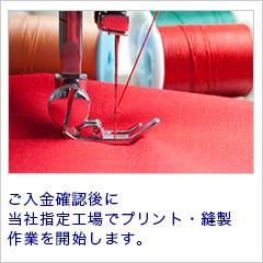 Step5.ユニフォームプリント&縫製開始。