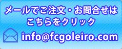 メールアドレス・info@fcgoleioro.com