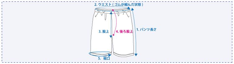 ユニフォームパンツサイズ