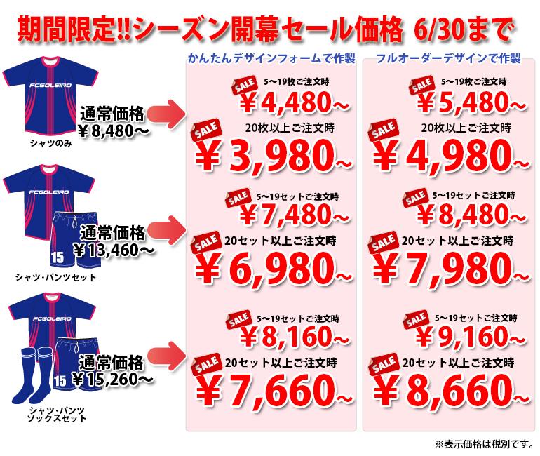 ゴレイロオーダーユニフォーム価格