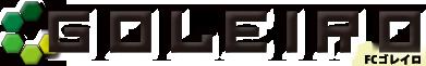 フットサルユニフォーム、サッカーユニフォームのFCゴレイロ(GOLEIRO)