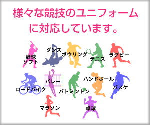 フットサル以外の様々なスポーツのオリジナルユニフォームの製作実績。