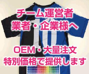 オリジナルユニフォームを製作予定のチーム運営者・業者・企業向けのOEMと大量注文の案内。